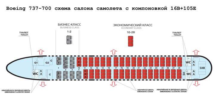 Боинг 737-700 схема салона Royal Air Maroc
